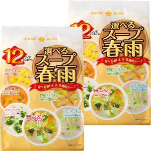 インスタントスープ 選べるスープ春雨 2袋(24食入) ひかり味噌 LOHACO PayPayモール店