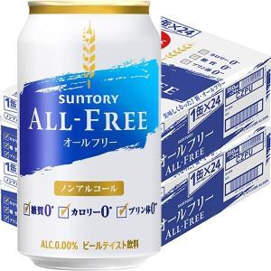 ノンアルコール サントリー オールフリー 350ml 48缶|y-lohaco