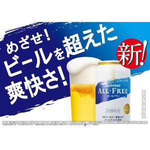 ノンアルコール サントリー オールフリー 350ml 48缶|y-lohaco|03