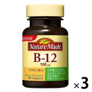 ネイチャーメイド ビタミンB12 80粒・40日分 3本 大塚製薬 サプリメント