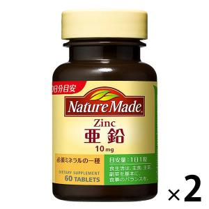 ネイチャーメイド 亜鉛 60粒・60日分 2本 大塚製薬 サプリメント|y-lohaco