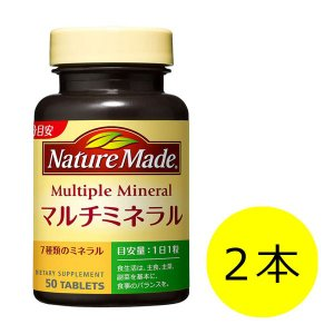 ネイチャーメイド マルチミネラル 50粒・50日分 2本 大塚製薬 サプリメント