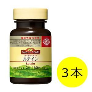 ネイチャーメイド ルテイン 60粒・30日分 3本 大塚製薬 機能性表示食品 サプリメント|y-lohaco