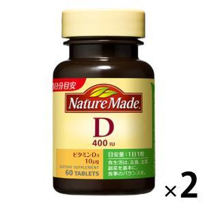 ネイチャーメイド ビタミンD 400IU 60粒・60日分 2本 大塚製薬 サプリメント