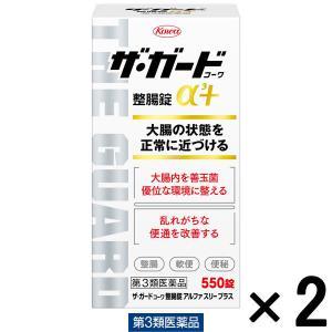 ザ・ガードコーワ整腸錠α3+ 550錠 2箱セット 興和新薬第3類医薬品|y-lohaco