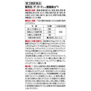ザ・ガードコーワ整腸錠α3+ 550錠 2箱セット 興和新薬第3類医薬品|y-lohaco|02