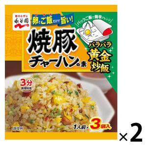 永谷園 焼豚チャーハンの素 2袋