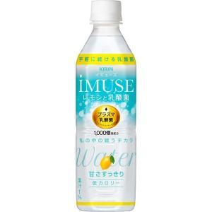 キリンビバレッジ iMUSE(イミューズ)レモンと乳酸菌 500ml 1箱(24本入)