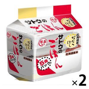 サトウのごはん 北海道産ななつぼし 7232608 5食パック 1セット(2個) サトウ食品 米加工...