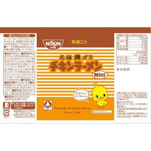 日清食品 チキンラーメンMini 10003 3食パック 1セット(2個)|y-lohaco|03