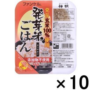 神明 ファンケル 発芽玄米100%使用 発芽米ごはん160g 1セット(10個)