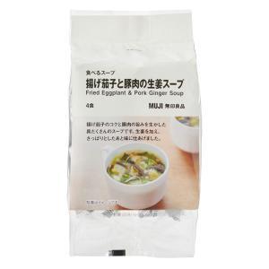 無印良品 食べるスープ 揚げ茄子と豚肉の生姜スープ 1袋(4食分) 良品計画|LOHACO PayPayモール店