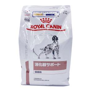 ロイヤルカナン 犬用 療法食 消化器サポート 低脂肪 3kg 1袋