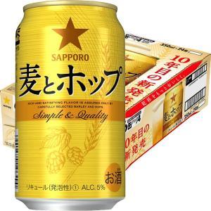 サッポロビール サッポロ 麦とホップ 350ml 24缶|y-lohaco