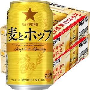 サッポロビール サッポロ 麦とホップ 350ml 48缶|y-lohaco