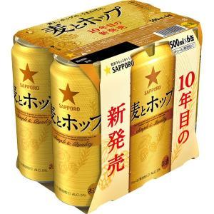 サッポロビール サッポロ 麦とホップ 500ml×6缶|y-lohaco