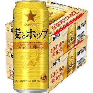 サッポロビール サッポロ 麦とホップ 500ml 48缶|y-lohaco