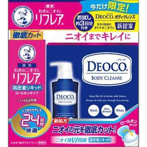 リフレア デオドラントリキッド 30ml+デオコ 薬用ボディクレンズ おためしパウチ付き ロート製薬|y-lohaco