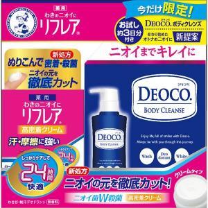 リフレア デオドラントクリーム 55g+デオコ 薬用ボディクレンズ おためしパウチ付き ロート製薬|y-lohaco