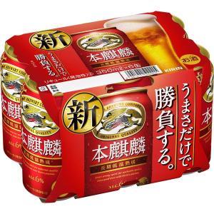 キリンビール キリン 本麒麟 (ほんきりん)350ml×6缶|y-lohaco