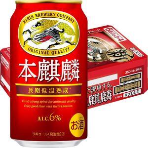 キリンビール キリン 本麒麟 (ほんきりん)350ml×24缶|y-lohaco