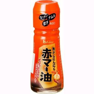 アウトレット ハウス食品 赤マー油 1個(31g)