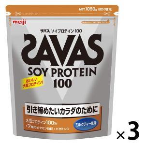 ザバス(SAVAS) ソイプロテイン100 ミルクティー 50食分 3個 1050g 明治 プロテイ...