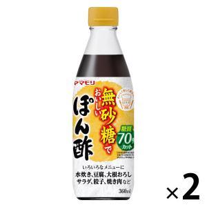 ヤマモリ 無砂糖でおいしい ぽん酢 糖質70%オフ 2本|LOHACO PayPayモール店