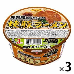 アウトレット サンポー食品 焼豚ラーメン 鹿児島黒豚とんこつ 1セット(3個)