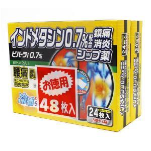 アウトレット ビハーラi    0.7% 1箱(48枚入) タカミツ 第2類医薬品