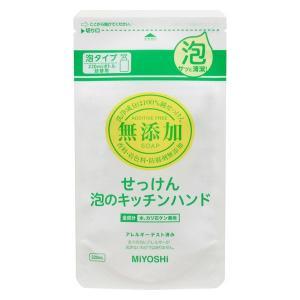 無添加 せっけん 泡のキッチンハンド ハンドソープ 詰め替え 220ml ミヨシ石鹸