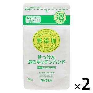 無添加 せっけん 泡のキッチンハンド ハンドソープ 詰め替え 1セット(220ml×2個)ミヨシ石鹸