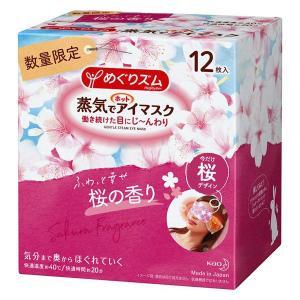 めぐりズム 蒸気でホットアイマスク 桜の香り 1箱(12枚入) 花王