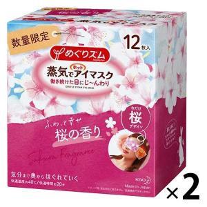 めぐりズム 蒸気でホットアイマスク 桜の香り 1セット(12枚入×2箱) 花王