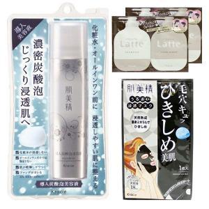 アウトレット 肌美精 導入炭酸泡美容液+マスクひきしめ1枚+マー&ミーサシェ2個セット クラシエホームプロダクツ