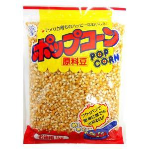 アウトレット 三幸食品 ポップコーン(原料豆)1袋(1kg)