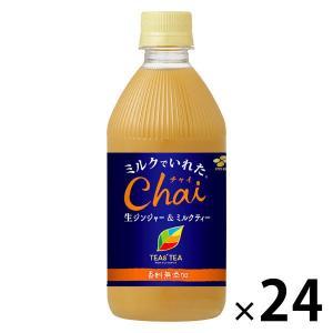 伊藤園 TEAS'TEA(ティーズティー) ミルクでいれたチャイ 500ml 1箱(24本入)
