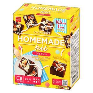 共立食品 ブラウニーキット 1箱 チョコレート 手作り ギフト バレンタイン ホワイトデー