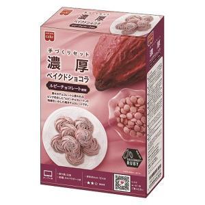 共立食品 濃厚ベイクドショコラセット 1箱 チョコレート 手作り ギフト バレンタイン ホワイトデー