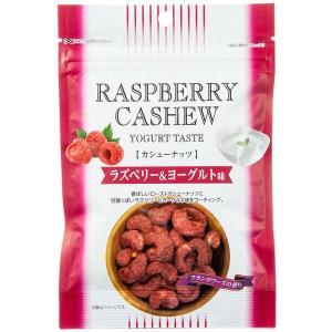アウトレット 川越屋 カシューナッツ ラズベリー&ヨーグルト味 1袋(35g)