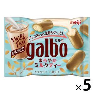 アウトレット 明治 ガルボ まろやかミルクティー 38g 1セット(5個)