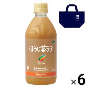 セット品 伊藤園 TEAS'TEA(ティーズティー)ほうじ茶ラテ 500ml 6本 + オリジナルラ...