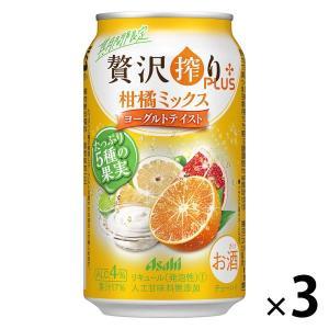 アサヒビール アサヒ 贅沢搾り 柑橘ミックスヨーグルトテイスト 350ml×3本 チューハイ・サワー...