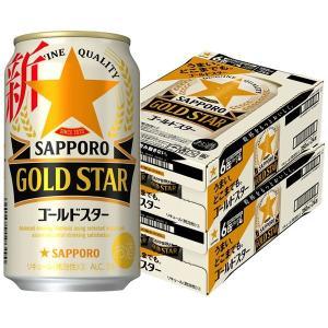 送料無料 第3のビール 新ジャンルGOLDSTAR (ゴールドスター) 350ml 2ケース(48本)