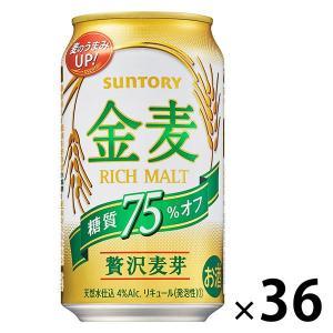 (サイバーサンデー実施中) ビール類 新ジャンル 金麦 糖質75%オフ 350ml 1セット(36本...