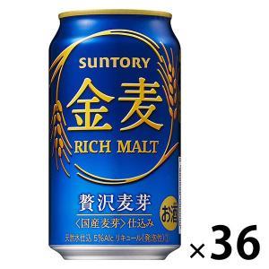 (サイバーサンデー実施中) ビール類 新ジャンル 金麦 350ml 1セット(36本) 缶 サントリ...