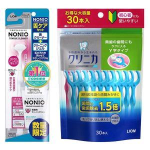 数量限定お買い得セット NONIO(ノニオ) 舌ケアセット 1セット + クリニカアドバンテージ Y...