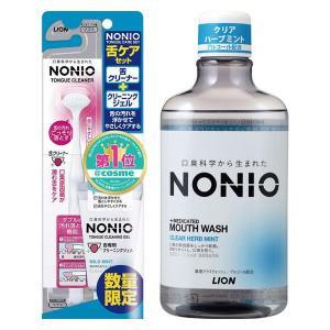 数量限定お買い得セット NONIO(ノニオ) 舌ケアセット 1セット + マウスウオッシュ クリアハ...