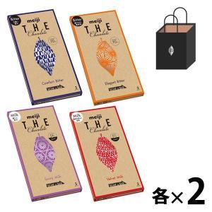 明治 THE Chocolate(ザ・チョコレート) 4種アソートセット 紙袋付き チョコレートギフ...