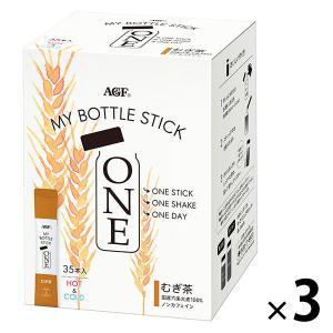 味の素AGF マイボトルスティック ワン むぎ茶 1セット(105本:35本入×3箱)